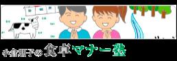20131029_地球は食卓_箸の使い方トップ(set)