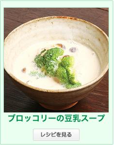 20131104_ブロッコリーの豆乳スープ_SC